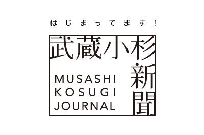 「武蔵小杉新聞」はじまってます!