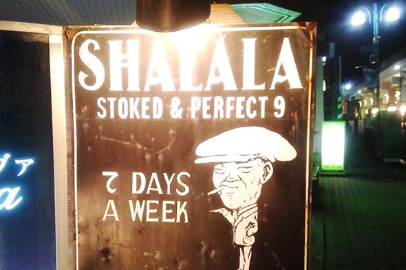 店内の様子が全く分からないけど、なにか気になる看板のお店「Darts and Bar SHA-LA-LA41」へ行って来ました!