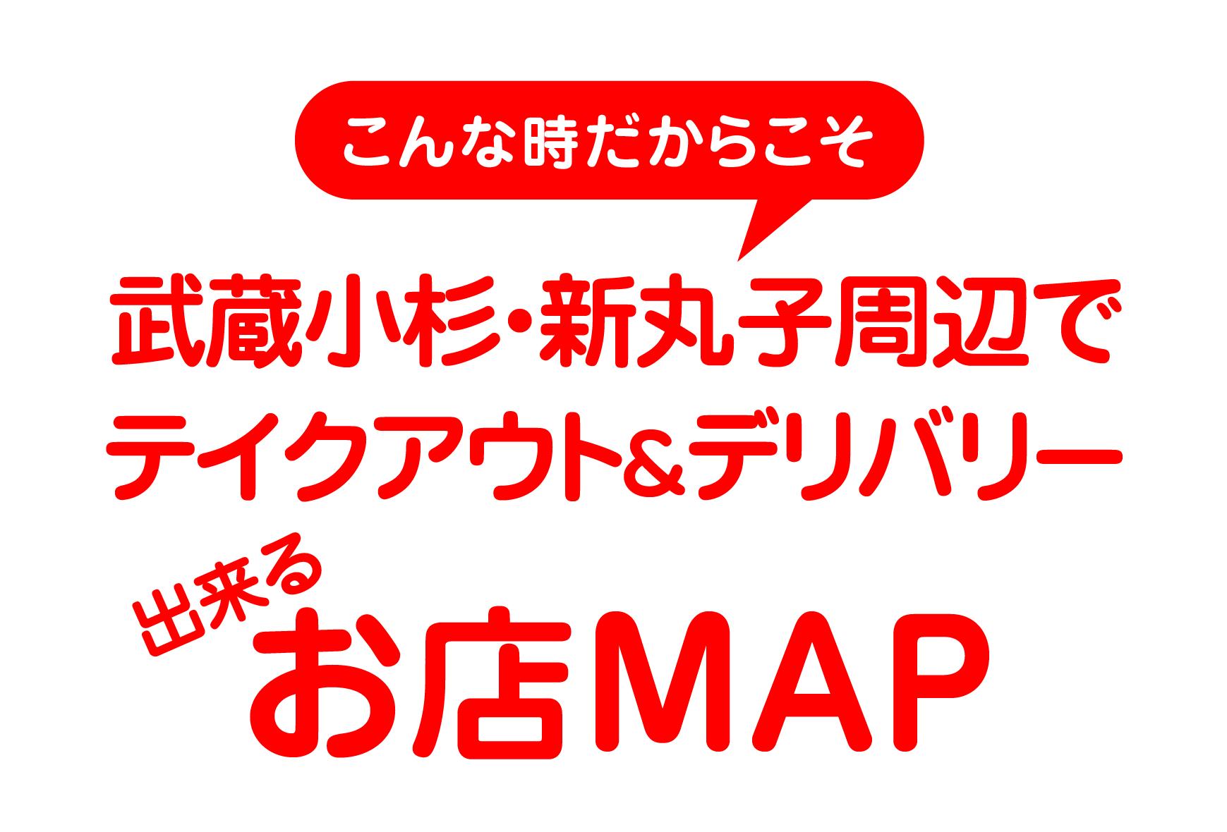 【こんな時だからこそ】武蔵小杉・新丸子周辺でテイクアウト&デリバリー出来るお店MAP