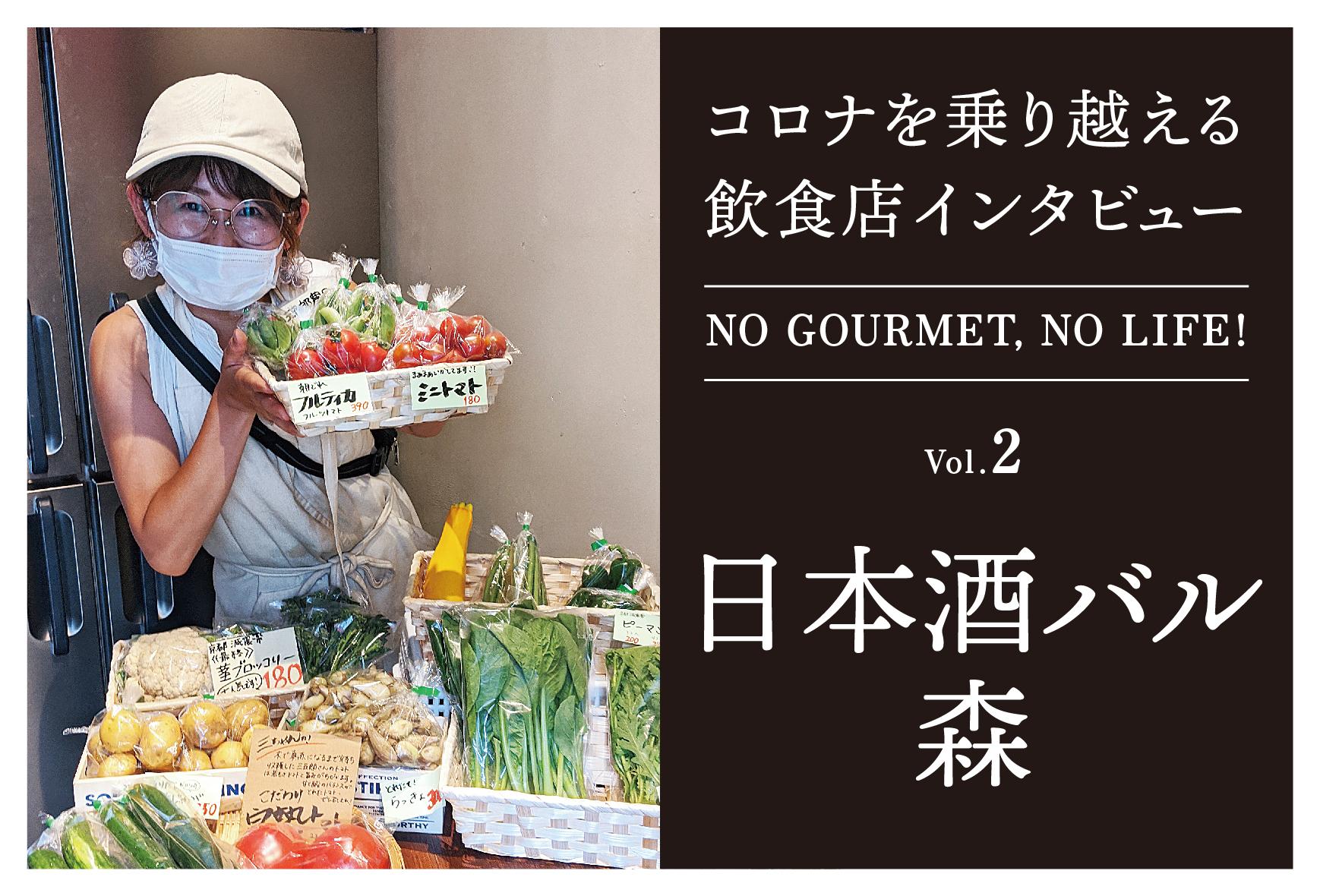 コロナを乗り越える飲食店インタビュー Vol.2(日本酒バル森)