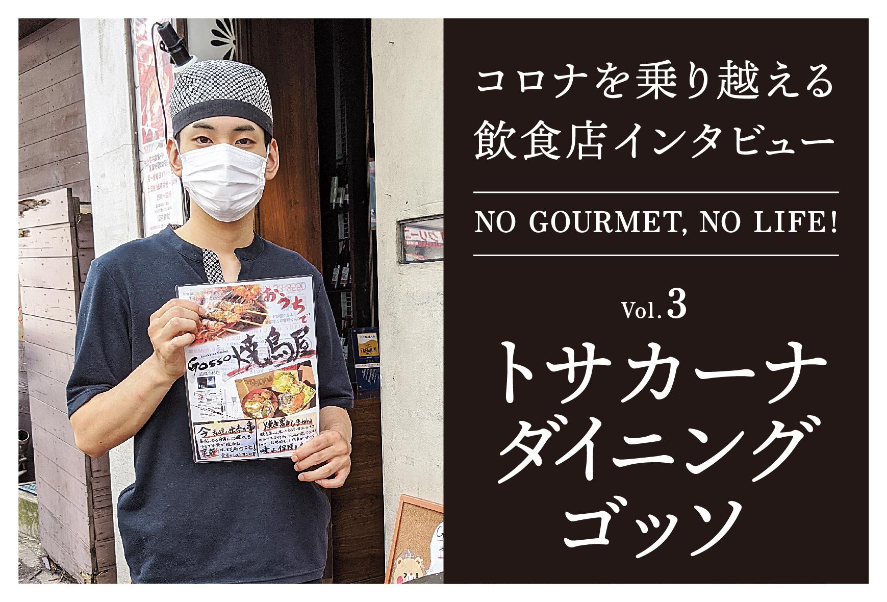 コロナを乗り越える飲食店インタビュー Vol.3(トサカーナ ダイニング ゴッソ武蔵小杉店)